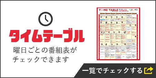 欄 奈良 テレビ